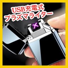"""Thumbnail of """"USB充電式プラズマライター キャンプ たき火 海 ライター タバコ -"""""""