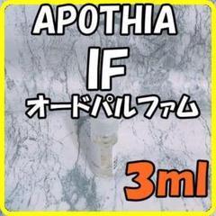 "Thumbnail of ""最安値保証★アポーシア APOTHIA イフ IF オーデパフューム 3ml"""