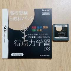 "Thumbnail of ""高校受験 5教科パック 得点力学習 DS  ニンテンドーソフト"""