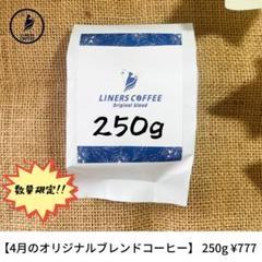 "Thumbnail of ""【4月のオリジナルブレンド】コーヒー 250g ¥777"""