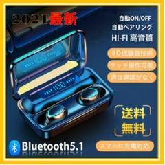 """Thumbnail of """"★ワイヤレスイヤホン LED Bluetooth 5.1 ノイズキャンセリング"""""""