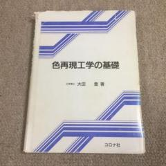 "Thumbnail of ""色再現工学の基礎"""