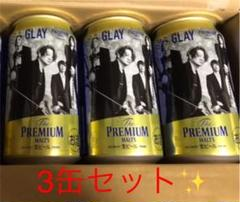 "Thumbnail of ""サントリープレミアムモルツ GLAY 3缶セット"""