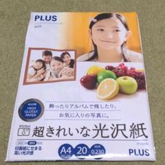 "Thumbnail of ""超きれいな光沢紙 A4サイズ 19枚入り インクジェット用紙"""