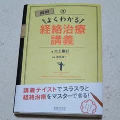 "Thumbnail of ""図解よくわかる経絡治療講義"""