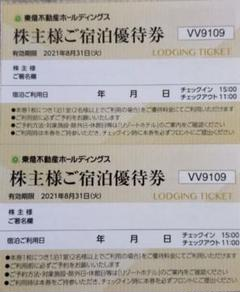 """Thumbnail of """"東急ホテルハーベスト優待券 宿泊優待券 4枚"""""""