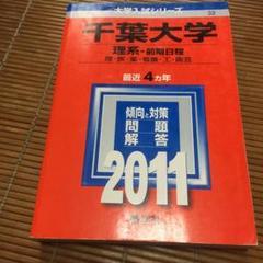 """Thumbnail of """"千葉大学(理系-前期日程)  2011"""""""