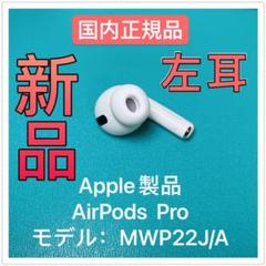 "Thumbnail of ""エアーポッズ プロL片耳 新品AirPodsPro 左耳のみApple国内正規品"""