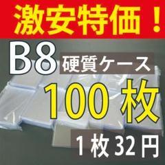 "Thumbnail of ""B8 硬質カードケース 100枚セット 3,200円"""
