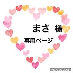 "Thumbnail of ""まさ様専用ページ☆*。似顔絵オーダー"""