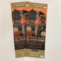 "Thumbnail of ""聖徳太子と法隆寺展 奈良国立博物館 招待券無料チケット2枚セット"""