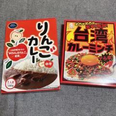 "Thumbnail of ""台湾カレーミンチ&りんごカレー"""