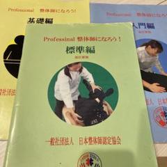 "Thumbnail of ""日本健康整体普及連盟 整体師 リフレクソロジー"""