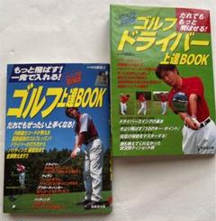 "Thumbnail of ""ゴルフ上達book2冊セット"""