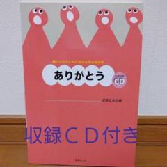 """Thumbnail of """"小学生のための音楽会用合唱曲集 「ありがとう」 全曲収録CD付き"""""""