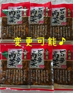 "Thumbnail of ""変更追加可能♪ 九州産 ピリ辛高菜  6袋★ご飯のお供辛子高菜"""