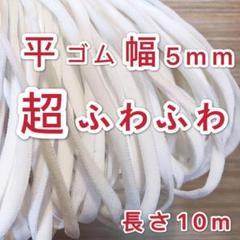 """Thumbnail of """"マスクゴム幅5mm 平タイプ 10m マスク専用ゴム紐"""""""
