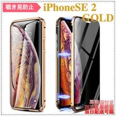 """Thumbnail of """"iphoneSE 2 ケース iphoneSE2 覗き見防止 最新磁気両面ガラス"""""""