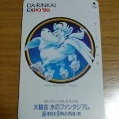 "Thumbnail of ""テレフォンカード EXPO'90"""