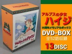 """Thumbnail of """"アルプスの少女ハイジ 35周年メモリアルボックス〈13枚組DVD〉"""""""