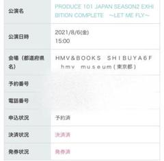 "Thumbnail of ""produce101 museum 8/6 15時 入場券"""