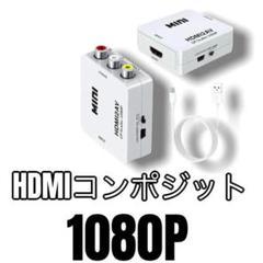 "Thumbnail of ""HDMI to RCA 変換 コンバーター コンポジット 1080P ステイホー"""