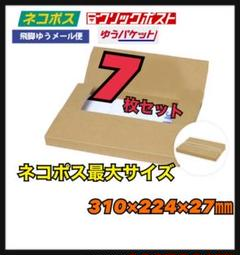 """Thumbnail of """"厚さ3センチ対応 ネコポス最大サイズ 段ボール7枚セット"""""""