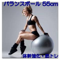 バランスボール 55cm ダイエット フィットネス ヨガボール 体幹強化 筋トレのサムネイル