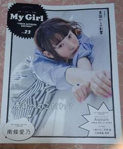 "Thumbnail of ""My Girl     南條愛乃     (ポスター付き)"""