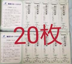 """Thumbnail of """"東武スポーツクラブ 割引券 20枚"""""""