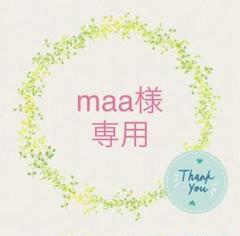 """Thumbnail of """"maa様 専用"""""""