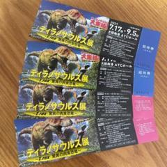 "Thumbnail of ""ティラノサウルス展 大阪南港ATCホール"""