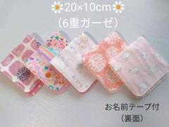 "Thumbnail of ""184 花 兎 小鳥 20×10 お名前テープ付 ガーゼハンカチ"""