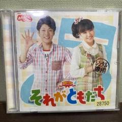 """Thumbnail of """"NHK「おかあさんといっしょ」最新ベスト~それがともだち"""""""