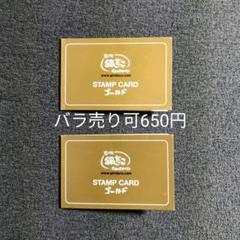 """Thumbnail of """"バラ売り650円 築地 銀だこ ゴールドスタンプカード 2枚セット"""""""