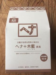 "Thumbnail of ""ナイアード ヘナ+木藍 茶系 白髪染め 400g 1箱(100g×4袋いり)"""