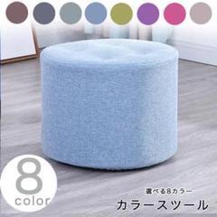 "Thumbnail of ""【ダークグリーン】スツール カラースツール 椅子 カラー豊富 カラバリ豊富0"""