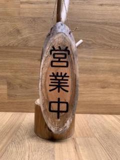 "Thumbnail of ""営業中 準備中 両面看板 k3"""