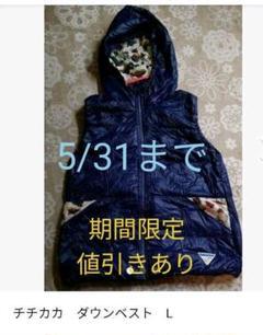 """Thumbnail of """"チチカカ ダウンベスト L 期間限定値引きあり"""""""