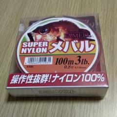 """Thumbnail of """"ヤマトヨテグス スーパーナイロン メバル 3ポンド 100メートル"""""""