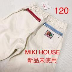 """Thumbnail of """"【新品未使用】ミキハウス レトロ パンツ 120"""""""
