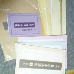 "Thumbnail of ""賞状書法講座 ユーキャン"""