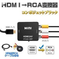 "Thumbnail of ""新品 HDMI→RCA ケーブル付き AV変換アダプタ 黒N-70"""