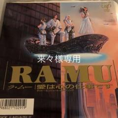 "Thumbnail of ""ラ・ムー RA MU 菊池桃子"""