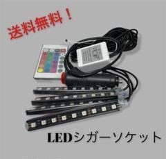 """Thumbnail of """"LEDシガーソケット16色 イルミネーション テープライト П"""""""