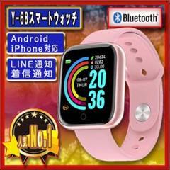 最新型 腕時計 スマートウォッチ ピンク 通知機能 歩数計 Y-68