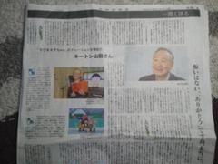 "Thumbnail of ""キートン山田さん 北海道新聞切り抜き"""