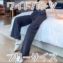 """Thumbnail of """"【新商品】 ワイドパンツ フリーサイズ グレー 【各種割引あり】"""""""