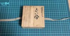 """Thumbnail of """"河島洋 酒器 九谷焼 ぐい呑 茄子"""""""
