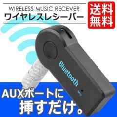 "Thumbnail of ""Bluetooth レシーバー イヤホン スピーカー カーオーディオ スマホ"""
